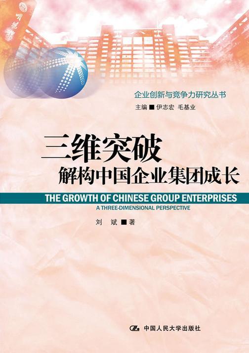 三维突破:解构中国企业集团成长