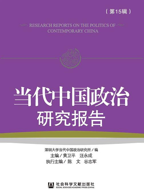 当代中国政治研究报告(第15辑)