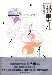 破事儿(鬼才导演彭浩翔的异色故事)(试读本)