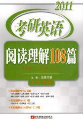 2011考研英语阅读理解108篇(试读本)