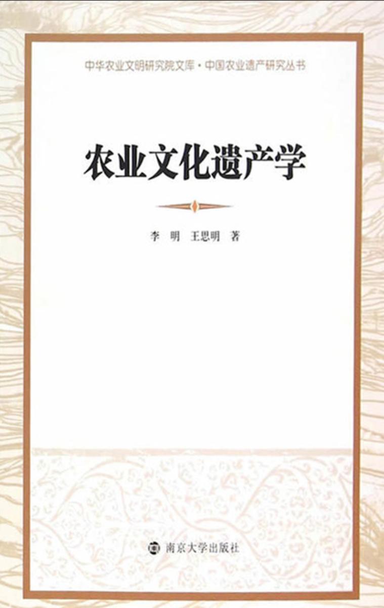 中华农业文明研究院文库 中国农业遗产研究丛书 农业文化遗产学