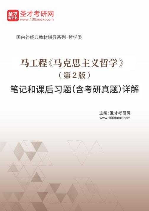 马工程《马克思主义哲学》(第2版)笔记和课后习题(含考研真题)详解