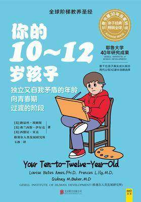 你的10-12岁孩子(全新升级版)