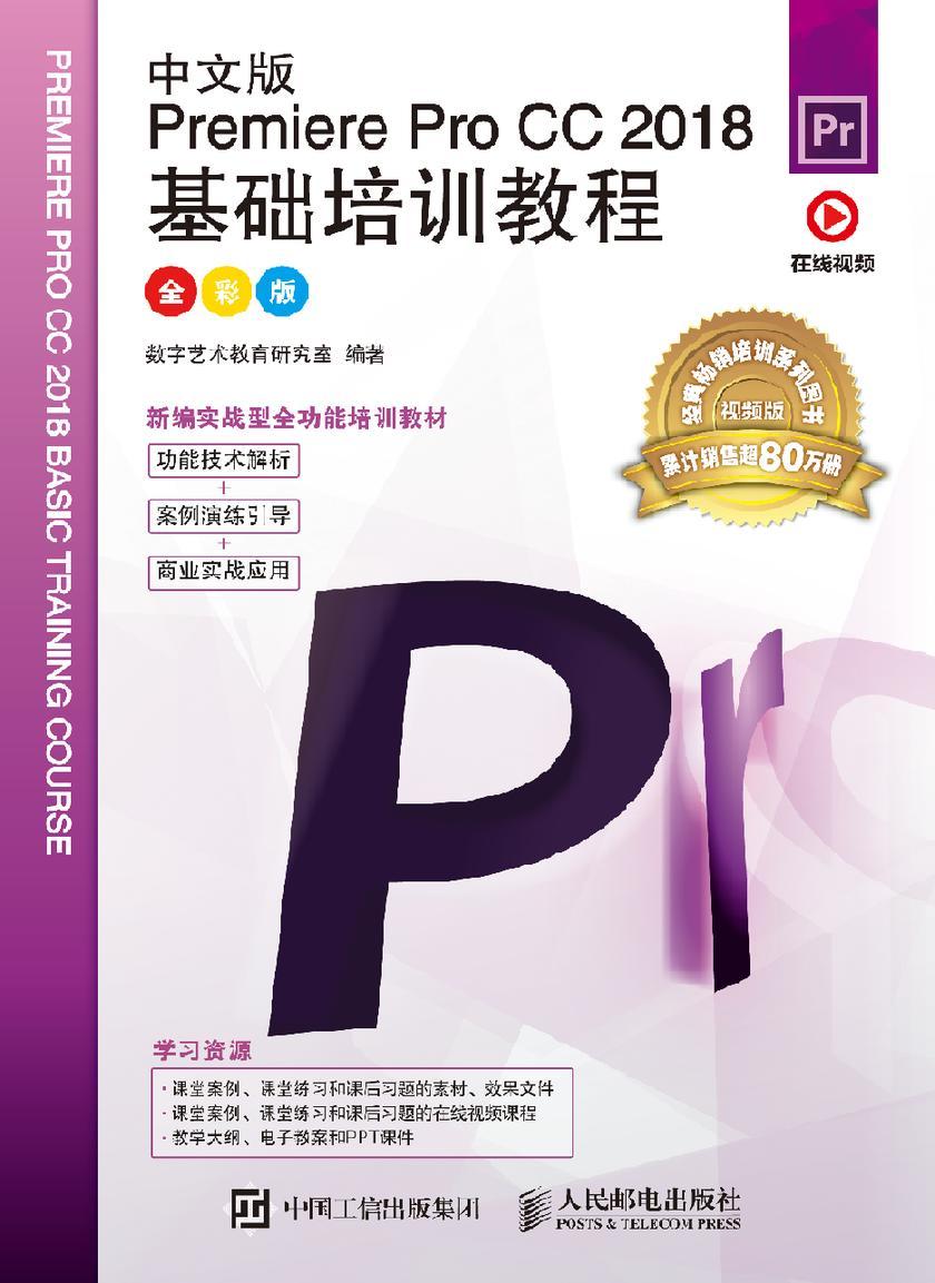 中文版Premiere Pro CC 2018基础培训教程(全彩版)