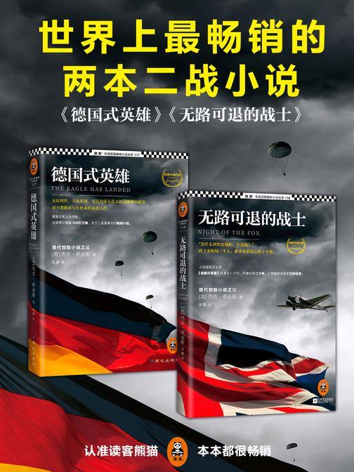 畅销全球的两本二战小说(德国式英雄+无路可退的战士)