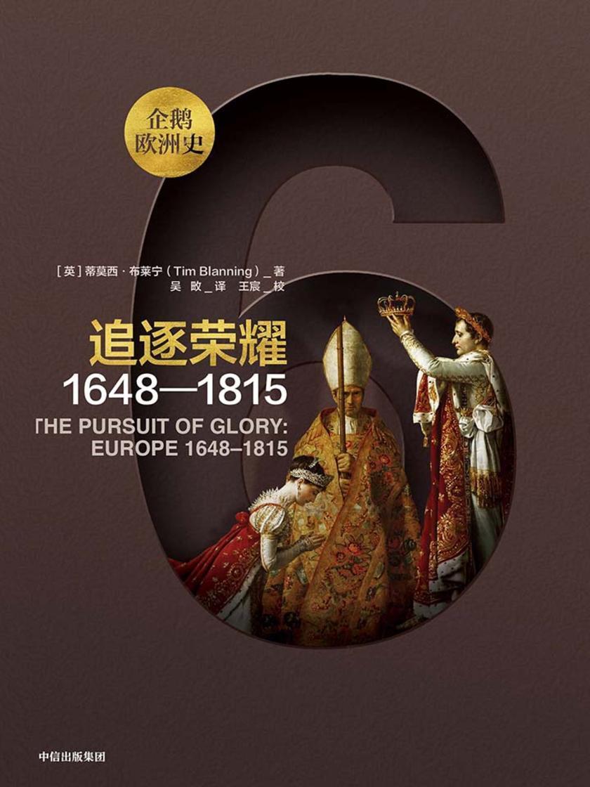 企鹅欧洲史·追逐荣耀:1648—1815