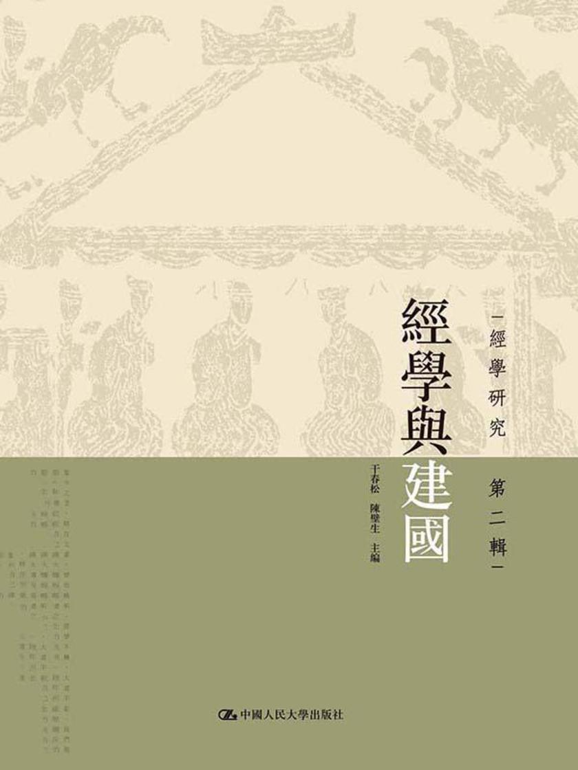 经学与建国(经学研究 第2辑)