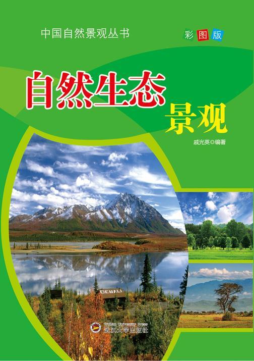 自然生态景观