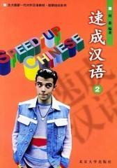 速成汉语(2)(仅适用PC阅读)