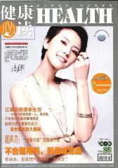 健康必读 月刊 2011年09期(电子杂志)(仅适用PC阅读)