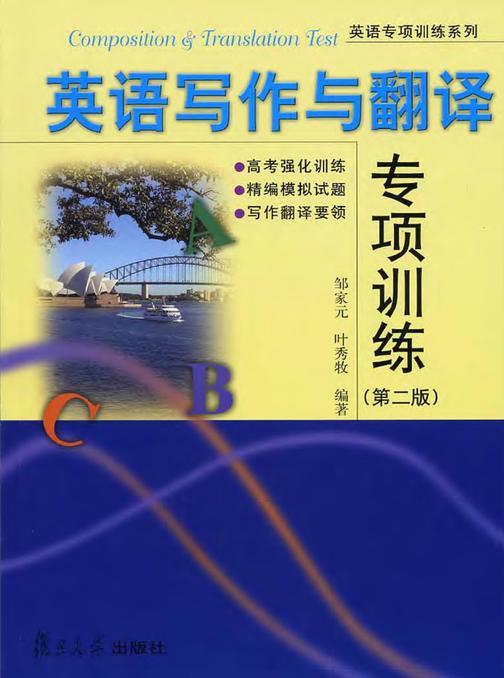 英语写作与翻译专项训练(第二版)