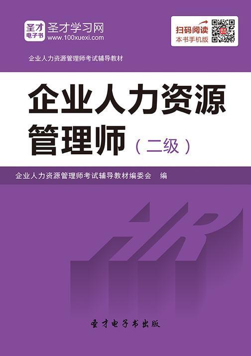 2017年5月企业人力资源管理师(二级)辅导教材