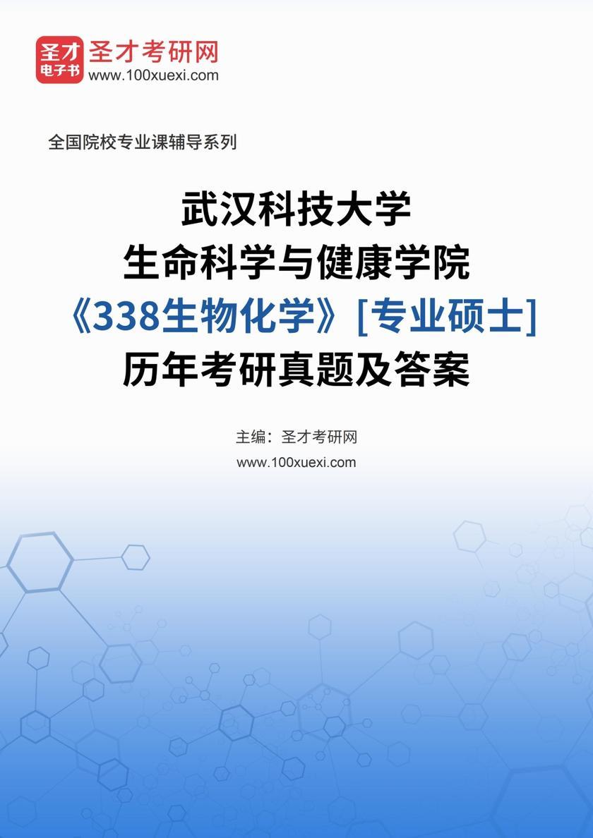 武汉科技大学生命科学与健康学院《338生物化学》[专业硕士]历年考研真题及答案