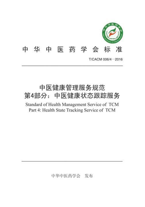 中医健康管理服务规范郾第4部分: 中医健康状态跟踪服务