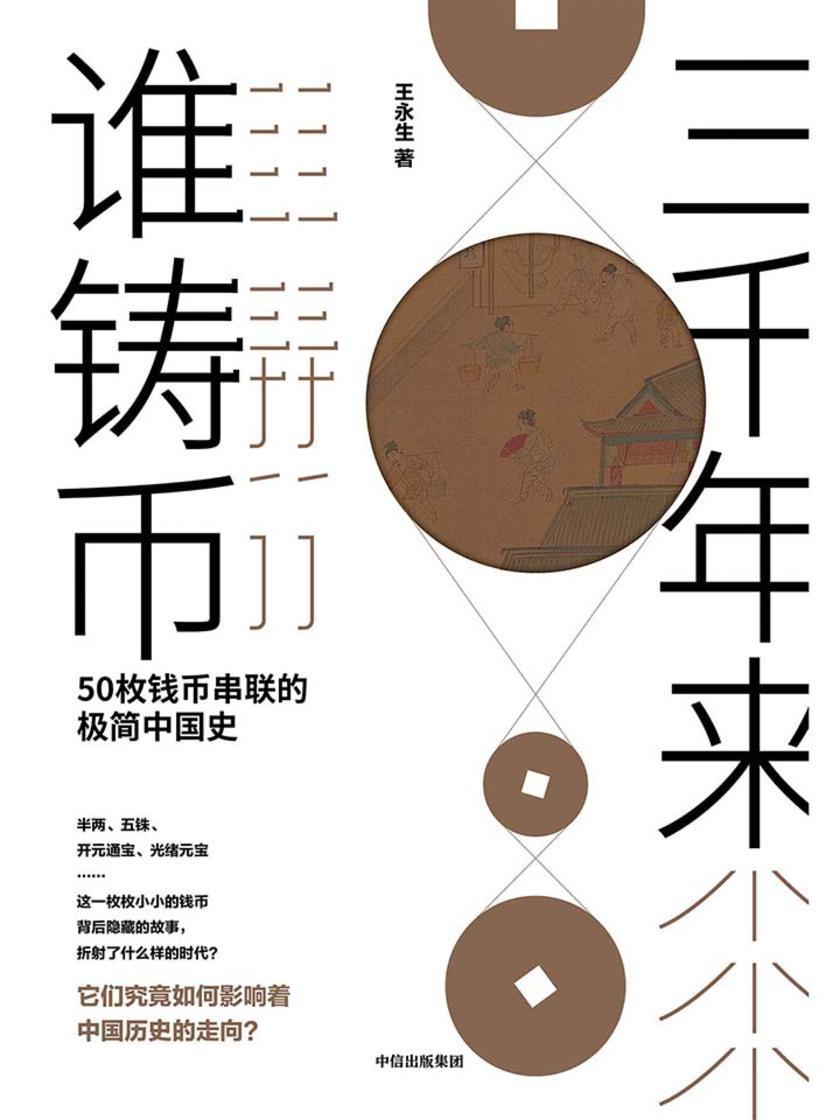 三千年来谁铸币:50 枚钱币串联的极简中国史