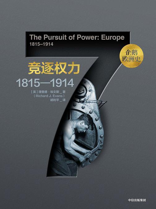 企鹅欧洲史·竞逐权力:1815—1914