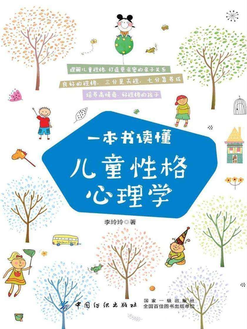 一本书读懂儿童性格心理学