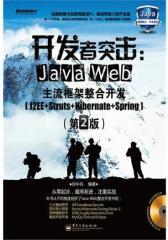 开发者突击:Java Web 主流框架整合开发(第 2 版)(试读本)