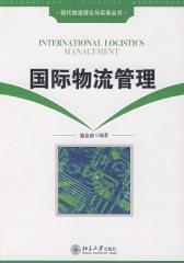 国际物流管理