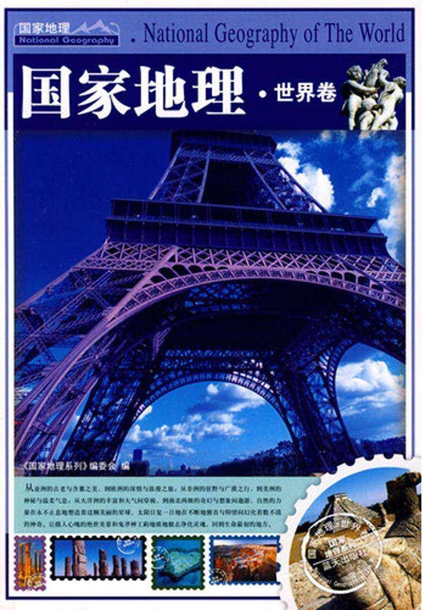 国家地理·世界卷(仅适用PC阅读)