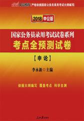 国家公务员录用考试试卷系列·考点全预测试卷·申论