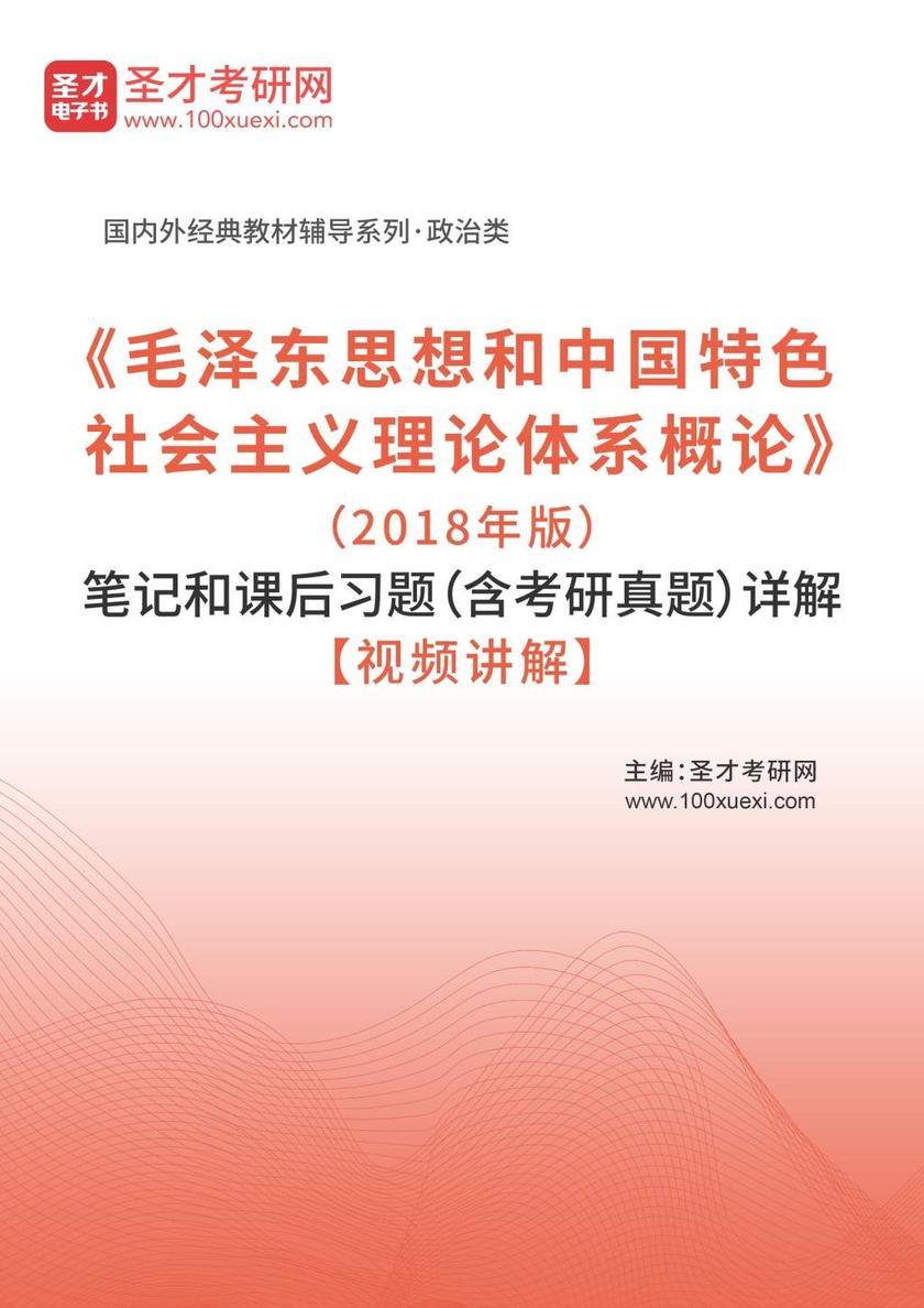 《毛泽东思想和中国特色社会主义理论体系概论》(2018年版)笔记和课后习题(含考研真题)详解【视频讲解】