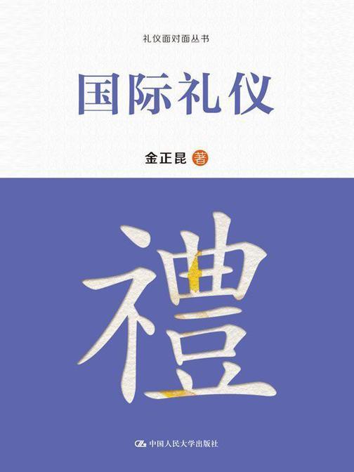 国际礼仪(礼仪面对面丛书)