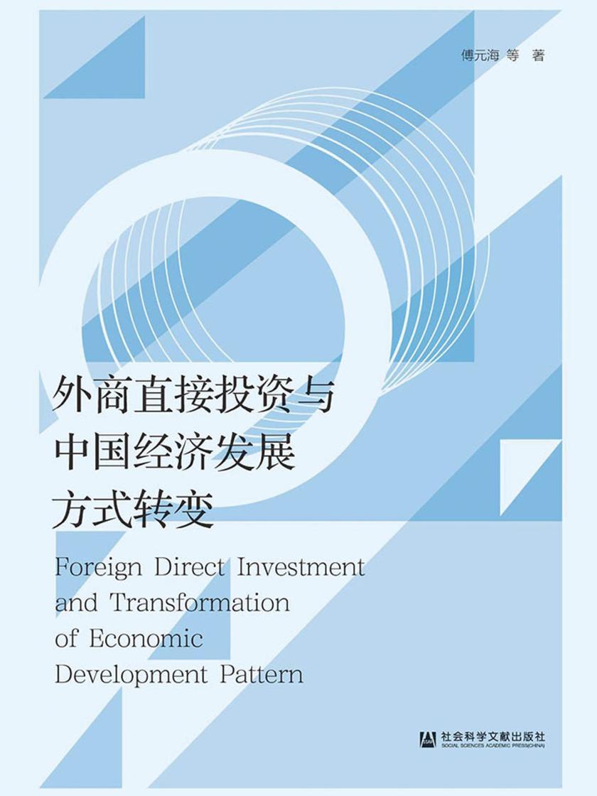 外商直接投资与中国经济发展方式转变