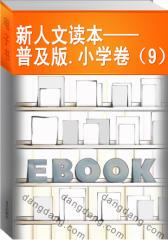 新人文读本——普及版.小学卷(9)(仅适用PC阅读)
