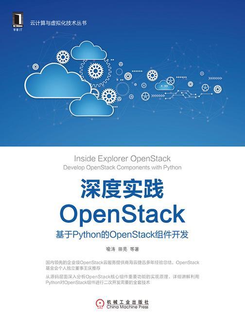 深度实践OpenStack:基于Python的OpenStack组件开发