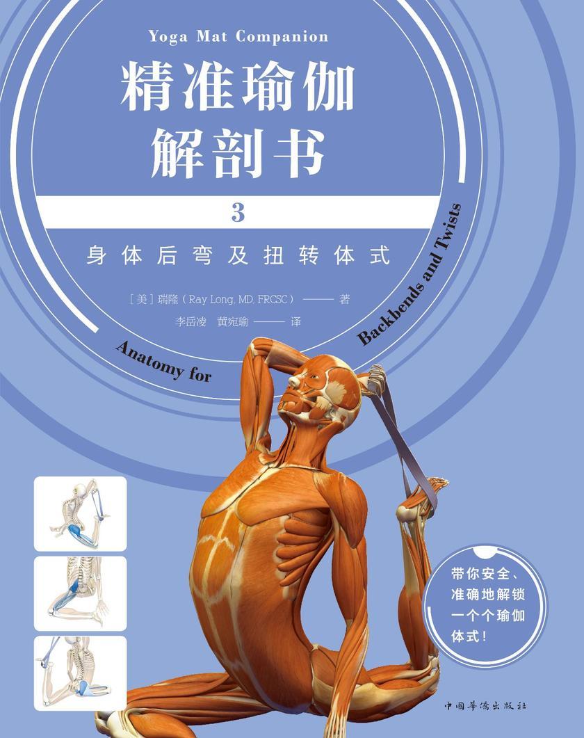 """精准瑜伽解剖书3:身体后弯及扭转体式(网红""""剖哥""""李哲老师倾情作序推荐,带你安全、准确地解锁一个个瑜伽体式!)"""