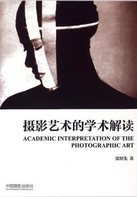 摄影艺术的学术解读