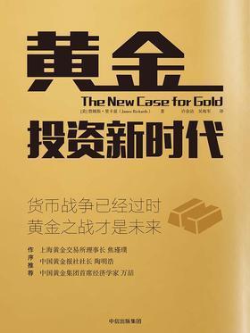 黄金投资新时代