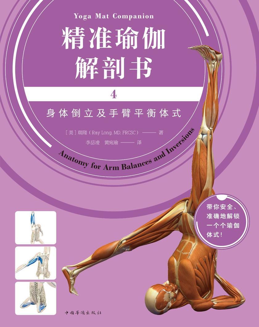 """精准瑜伽解剖书4:身体倒立及手臂平衡体式(网红""""剖哥""""李哲老师倾情作序推荐,带你安全、准确地解锁一个个瑜伽体式!)"""