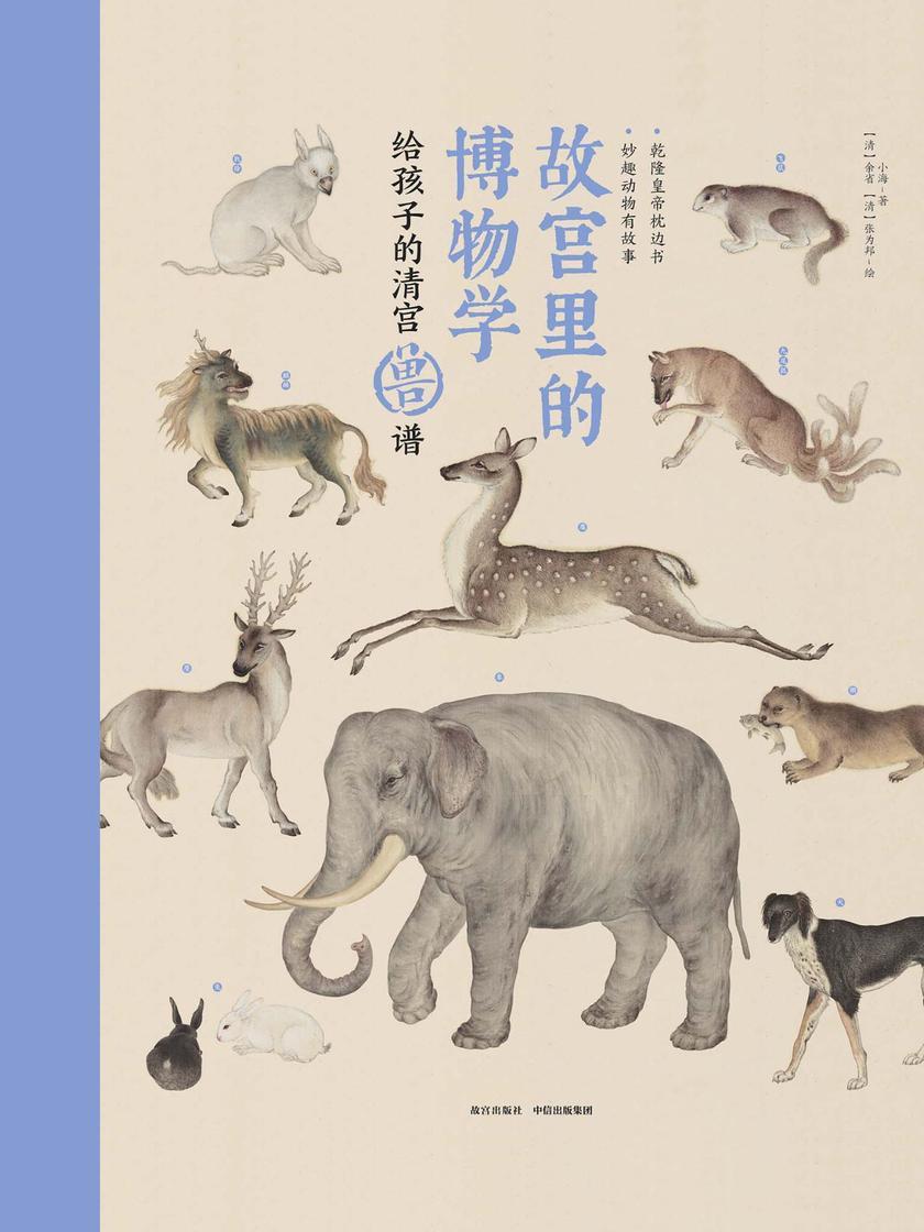 故宫里的博物学:给孩子的清宫兽谱