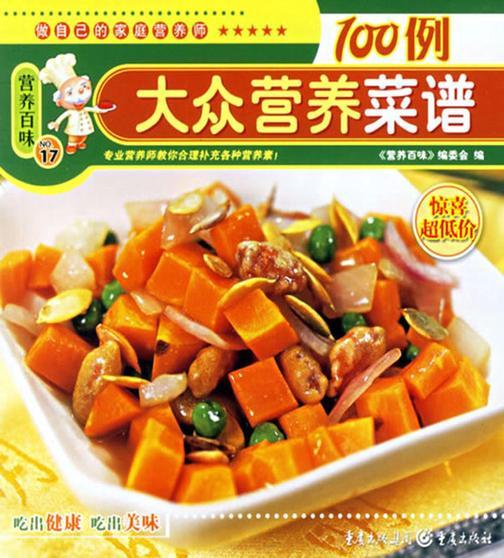 大众营养菜谱100例