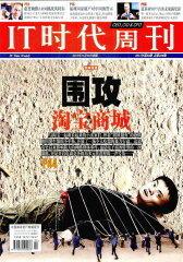 IT时代周刊 半月刊 2011年22期(电子杂志)(仅适用PC阅读)