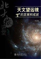 北大微讲堂:天文望远镜的发展和成就