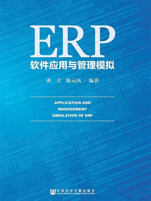 ERP软件应用与管理模拟