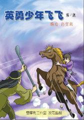 英勇少年飞飞(第七集)(试读本)
