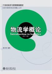 物流学概论(第三版)(仅适用PC阅读)