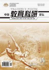 中国教育科研论坛 半月刊 2011年14期(电子杂志)(仅适用PC阅读)
