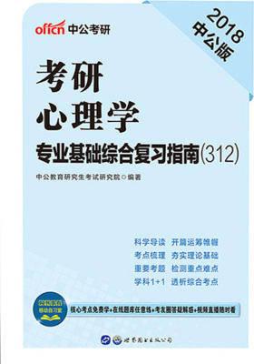 中公2018考研心理学·专业基础综合复习指南(312)
