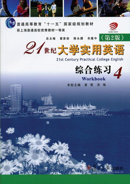 21世纪大学实用英语(第2版)综合练习(4)