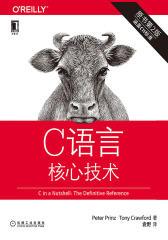 C语言核心技术(原书第2版)
