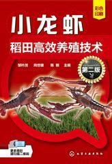 小龙虾稻田*养殖技术(第二版)