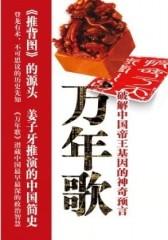 万年歌:潜藏中国 早 深的政治智慧(试读本)