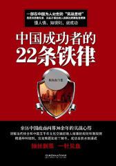 """中国成功者的22条铁律(一部在中国为人处世的""""实战圣经"""")"""