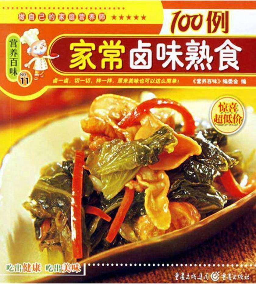 家常卤味熟食100例