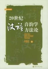 20世纪汉语音韵学方法论(仅适用PC阅读)